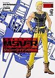 機動戦士ガンダムMSV‐R ジョニー・ライデンの帰還(8) (カドカワコミックス・エース) (角川コミックス・エース 83-17)