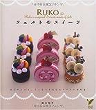 RUKOのフェルトのスイーツ—はじめてでも、うっとりするほどリアルに作れる (セレクトBOOKS)