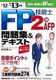 FP技能士2級AFP問題集&テキスト '12→'13年版