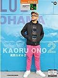 STAGEA パーソナル5〜3級 vol.35 尾野カオル2