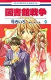 図書館戦争 LOVE&WAR 9 (花とゆめCOMICS)