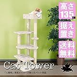 「人間用家具メーカー」が創ったキャットタワー 0802 ネコタワー 135cm 据え置き型 自立 もふもふ生地 1~2頭用 猫タワー ペット用品 爪とぎ 80mmポスト スリム