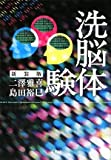 新装版 洗脳体験 (宝島SUGOI文庫)