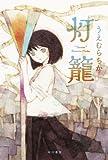 灯籠 (ハヤカワ文庫 JA ウ 5-1)