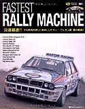 FASTEST RALLY MACHINE (ファステスト・ラリーマシーン)NEKO MOOK (NEKO MOOK 1278 Tipo Magazine Collec)