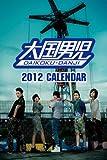 大国男児 [2012年 カレンダー]