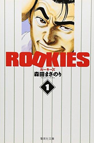 ROOKIES 1 (集英社文庫―コミック版)