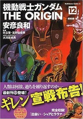 機動戦士ガンダムTHE ORIGIN (12) (カドカワコミックスAエース)