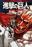 バイリンガル版 進撃の巨人1 Attack on Titan 1 (講談社バイリンガル・コミックス)