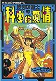 岸和田博士の科学的愛情(3) (ワイドKCアフタヌーン (203))