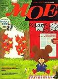 MOE (モエ) 2008年 08月号 [雑誌]