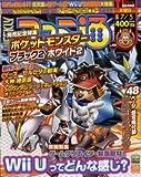 週刊ファミ通 2012年7月5日号