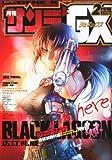 月刊 サンデー GX (ジェネックス) 2013年 02月号 [雑誌]