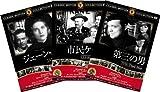 999名作映画DVD3枚パック 第三の男/市民ケーン/ジェーン・エア 【DVD】HOP-009