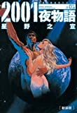 新装版 2001夜物語: 1 アクションコミックス