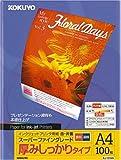 KOKUYO インクジェットプリンタ用紙(スーパーファイングレード・厚みしっかりタイプ) A4 100枚 KJ-1315N