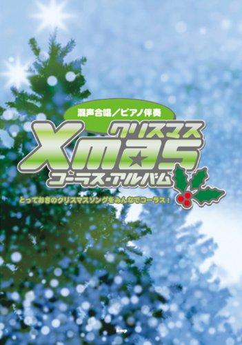 Xmasコーラス・アルバム