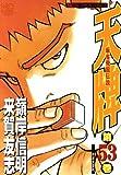 天牌 53 (ニチブンコミックス)