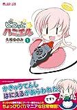 ピコッとハニエル1 (マイクロマガジン・コミックス) (マイクロマガジン☆コミックス)