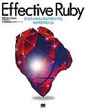Effective Ruby あなたのRubyをより輝かせる48の特別な方法
