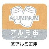 ECO・環境問題対策:セキスイ:分別シール:アルミ缶用[1袋4枚]: GOHS15