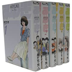 みゆき全5巻 完結コミックセット(ヤングサンデーコミックス ワイド版)