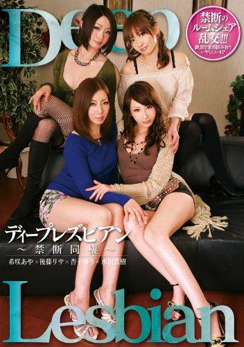 ディープレズビアン 禁断同棲 [DVD]