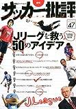 サッカー批評(47)  (双葉社スーパームック)
