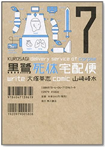 黒鷺死体宅配便 7 (角川コミックス・エース 91-12)