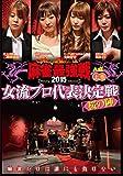 麻雀最強戦2015 女流プロ代表決定戦 桜の陣 上巻 [DVD]