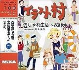 イラスト村 Vol.29 おしゃれ生活 ~春夏秋冬~