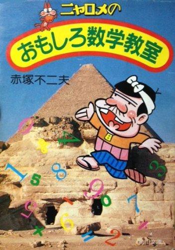 ニャロメのおもしろ数学教室 (角川文庫 (5965))