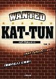 WANTED KAT-TUN―KAT-TUNレポート