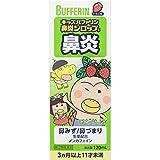 【指定第2類医薬品】キッズバファリン鼻炎シロップS 120mL