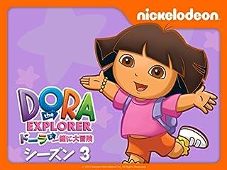 ドーラといっしょに大冒険3