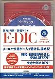 新装普及版 E-DIC 英和・和英 (イーディック)