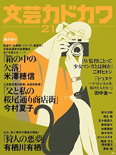 文芸カドカワ 2016年9月号<文芸カドカワ>