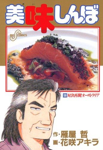 美味しんぼ(59) (ビッグコミックス)
