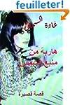 Haribah min Manba' al Shams: Qissah Q...