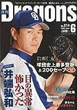 月刊 Dragons ( ドラゴンズ ) 2009年 06月号 [雑誌]