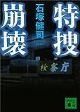 特捜崩壊 (講談社文庫)