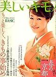 美しいキモノ 2007年 03月号 [雑誌]
