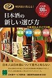 日本酒の新しい選び方 きき酒師が教える日本酒100円ガイドブックシリーズ
