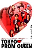 TOKYO PROM QUEEN/[DVD]