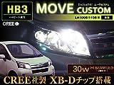 新発売 ☆ MOVE ムーヴカスタム LA100S LA110S ハイビーム  HB3 CREE LED 30W効率 2個セット