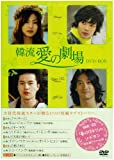 韓流 愛の劇場 DVD-BOX