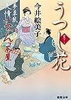 うつし花: 夢草紙人情おかんヶ茶屋 (徳間文庫)
