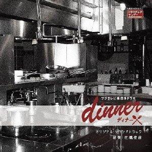 フジテレビ系日9ドラマ「dinner」オリジナルサウンドトラック
