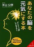 あなたの脳を元気にする本―「ポジティブ脳」してますか? (成美文庫)