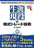 DVD 生涯現役の株式トレード技術 (<DVD>)